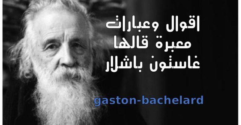 اقوال وعبارات معبرة قالها غاستون باشلار Gaston Bachelard حكم و أقوال Gaston Bachelard Einstein Historical Figures