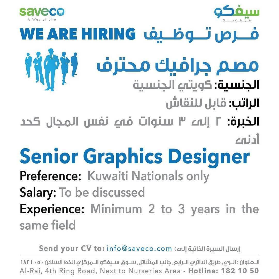 فرص عمل لدى سيفكو Jobs Offers In Saveco We Are Hiring Graphics Designer Life