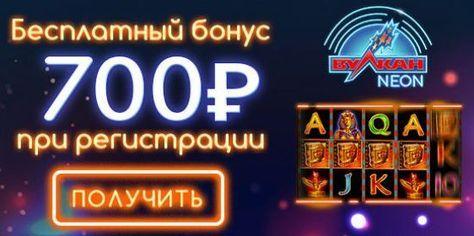игровые автоматы без вложений с выводом денег с бонусом за регистрацию