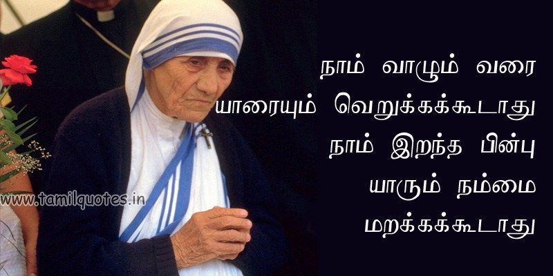 Beautiful WhatsApp Tamil message Tamil Quotes Messages