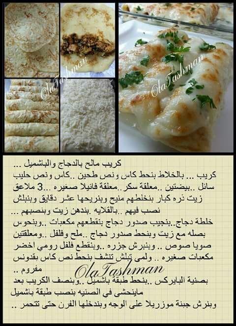 كريب مالح بالدجاج والبشاميل Food Receipes Food Dishes Egyptian Food