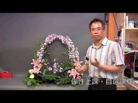 「B13 高級插花示範:架構x罩紗Armature and veiling skill Gordon Lee.m4v」的複本 - YouTube
