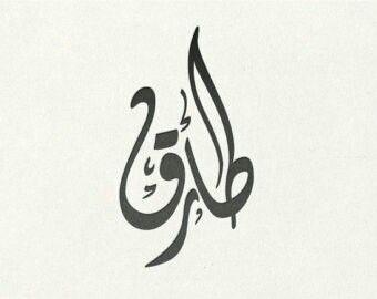 Arabic Calligraphy Islamic Calligraphy Islamic Art Calligraphy Calligraphy Art Print