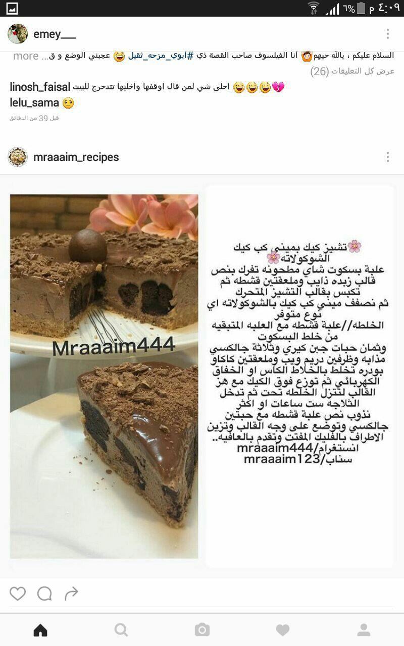 تشيز كيك بميني كب كيك الشكولاته Food Receipes Desserts Food
