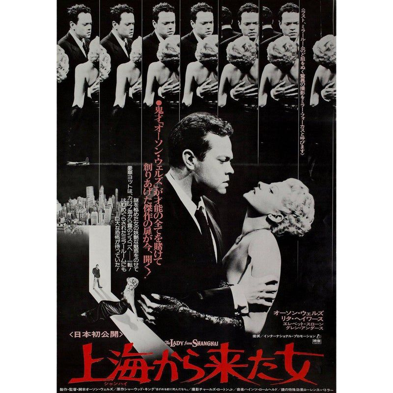 Original 1977 Japanese B5 chirashi flyer for the first Japanese theatrical release of the 1947 film The Lady from Shanghai directed by Orson Welles with Rita Hayworth / Orson Welles / Everett Sloane / Glenn Anders. Fine condition, rolled. Please note: the size is stated in inches and the actual size can vary by an inch or more.