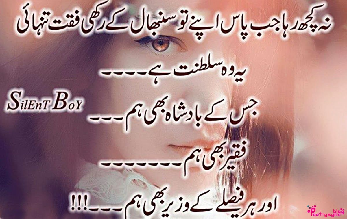 sad quotes urdu facebook AHWYDCD5b  Sad Quotes
