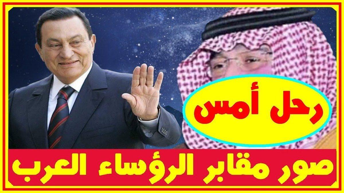 بعد حسنى مبارك ر حيل أمير سعودى أمس كان صديقا للملك سلمان وشاهد أضـ ـ ر حة الزعماء العرب أخبار النجوم تعرف على التفاصيل بالفيديو المرفق على الرابط Htt Videos