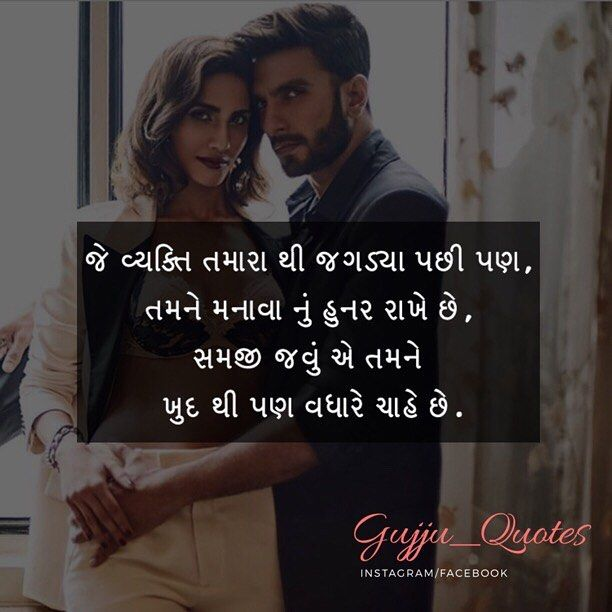 Good Morning P2 Gujarati Quotes Quotes Love Quotes