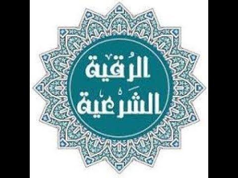 Holy Quran رقية تثبيت الحمل لحالات الحسد أو المس أو السحر الم Calm Artwork Keep Calm Artwork Artwork