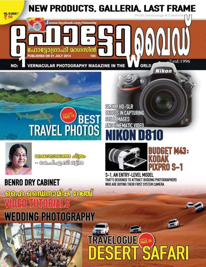FOTOWIDE July 2014 edition - Read the digital edition by Magzter on your iPad, iPhone, Android, Tablet Devices, Windows 8, PC, Mac and the Web.
