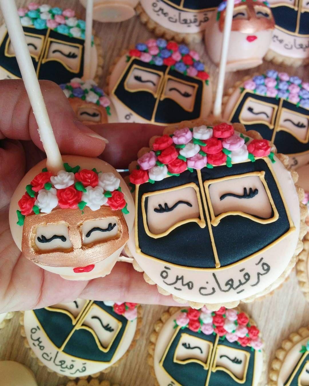 قرقيعان رمضانيات توزيعات قرقيعان توزيعات رمضان توزيعات حق الليلة حق الليلة Cake Desserts Sugar Cookie