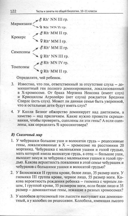 Л.я федченко збірник завдань решебник для тематичних и підсумкових атестацій 7-9 класи геометрия