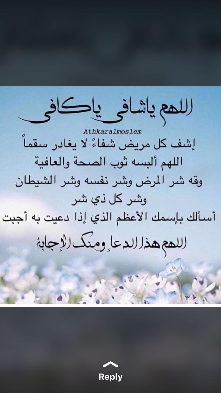 Pin By خليفه On اذكارات Calligraphy Food Arabic Calligraphy