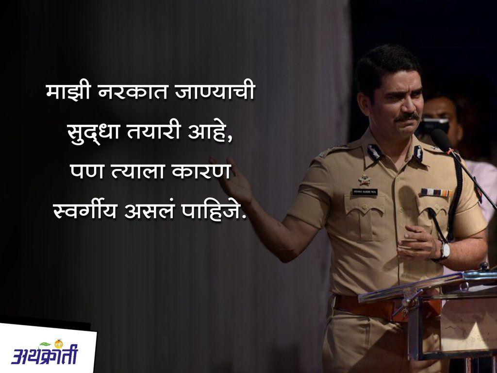 स प रभ त बदल त मच व च र बदल त मच आय ष य स व च र मर ठ Marathi Quote Suvichar Mon Marathi Quotes Daily Inspiration Quotes Study Motivation Quotes