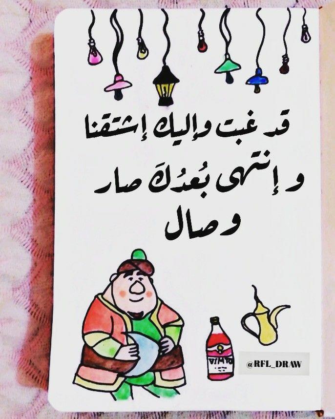 سوف نشتاق لك يا رمضان Ramadan Cards Ramadan Crafts Ramadan Printables