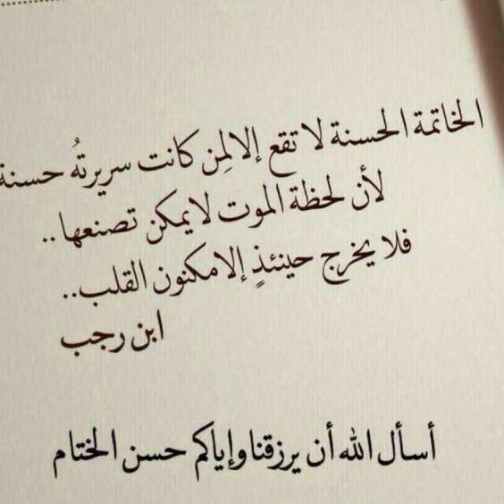 اللهم اني أسألك حسن الخاتمة | أقوال الصالحين | Arabic quotes