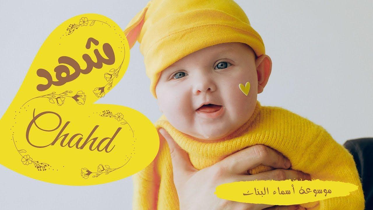 Shahd إسم شهد In 2021 Baby Face Face Baby