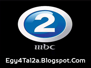 قناة ام بي سي 2 بث مباشر Mbc 2 In 2021 Tv Channels British Leyland Logo Android Tv