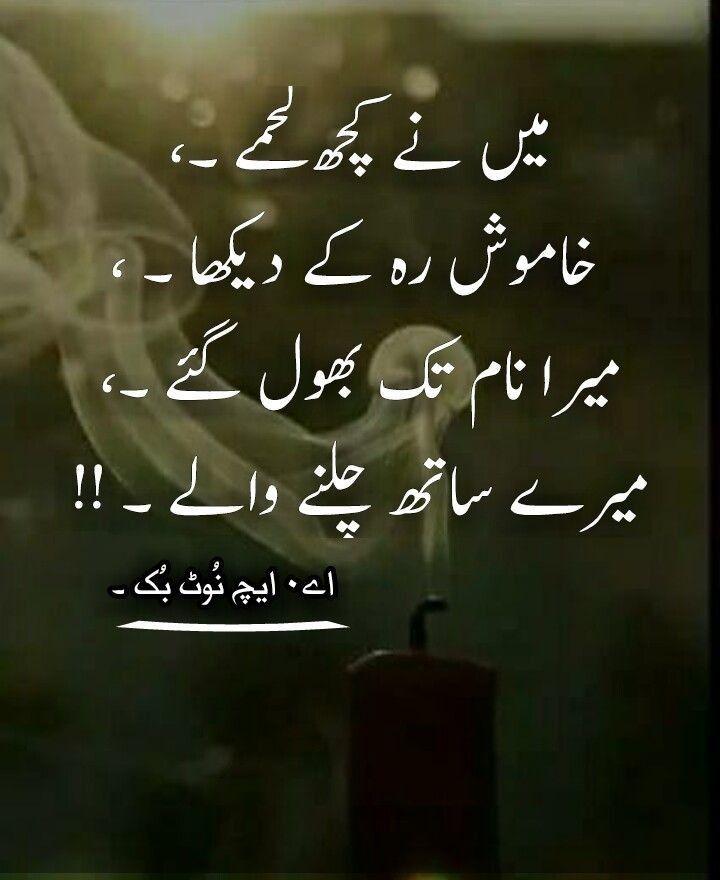 Sahi H S Pathan Urdu Poetry Urdu Quotes Poetry