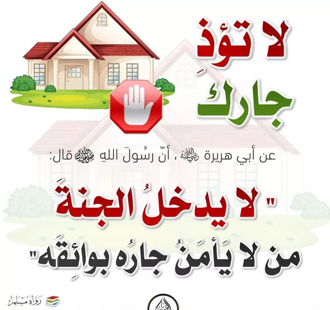 Pin By B B On Hadith Ahadith Islamic Images Salaah