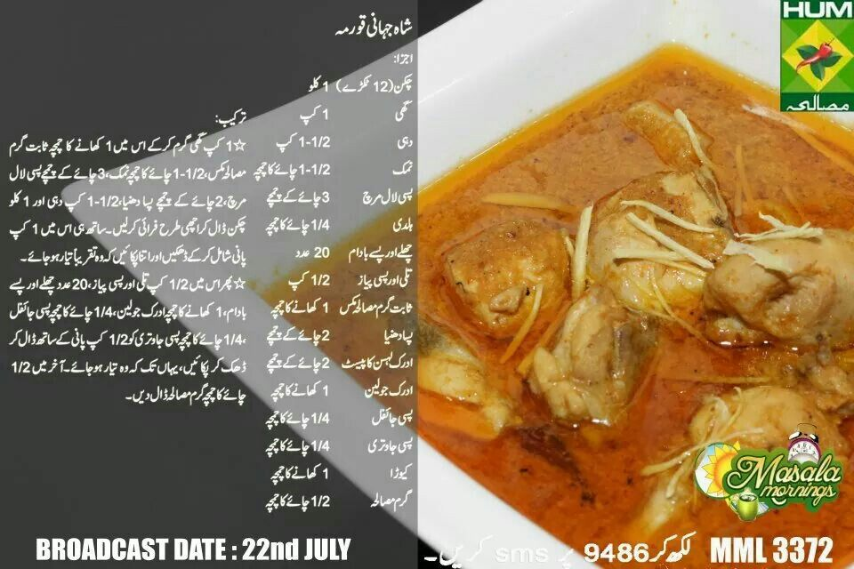 Image result for chicken korma recipe pakistani great chicken masala mornings with shireen anwer shahjahani korma find this pin and more on great chicken recipes forumfinder Gallery