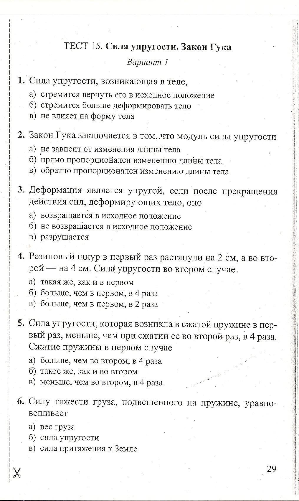 Тесты физика 7 класс сычёв ю.н сыпченко г.в