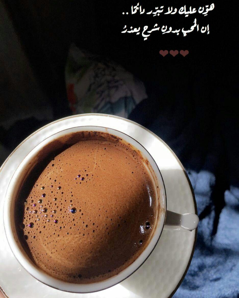 ان المحب دون شرح يعذر Coffee Lover Beautiful Words Coffee