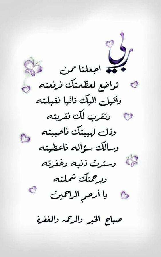 صور ادعية صباحية 2018 و أجمل ادعية صباحية دينية Good Morning Arabic Good Morning Images Flowers Good Morning Messages