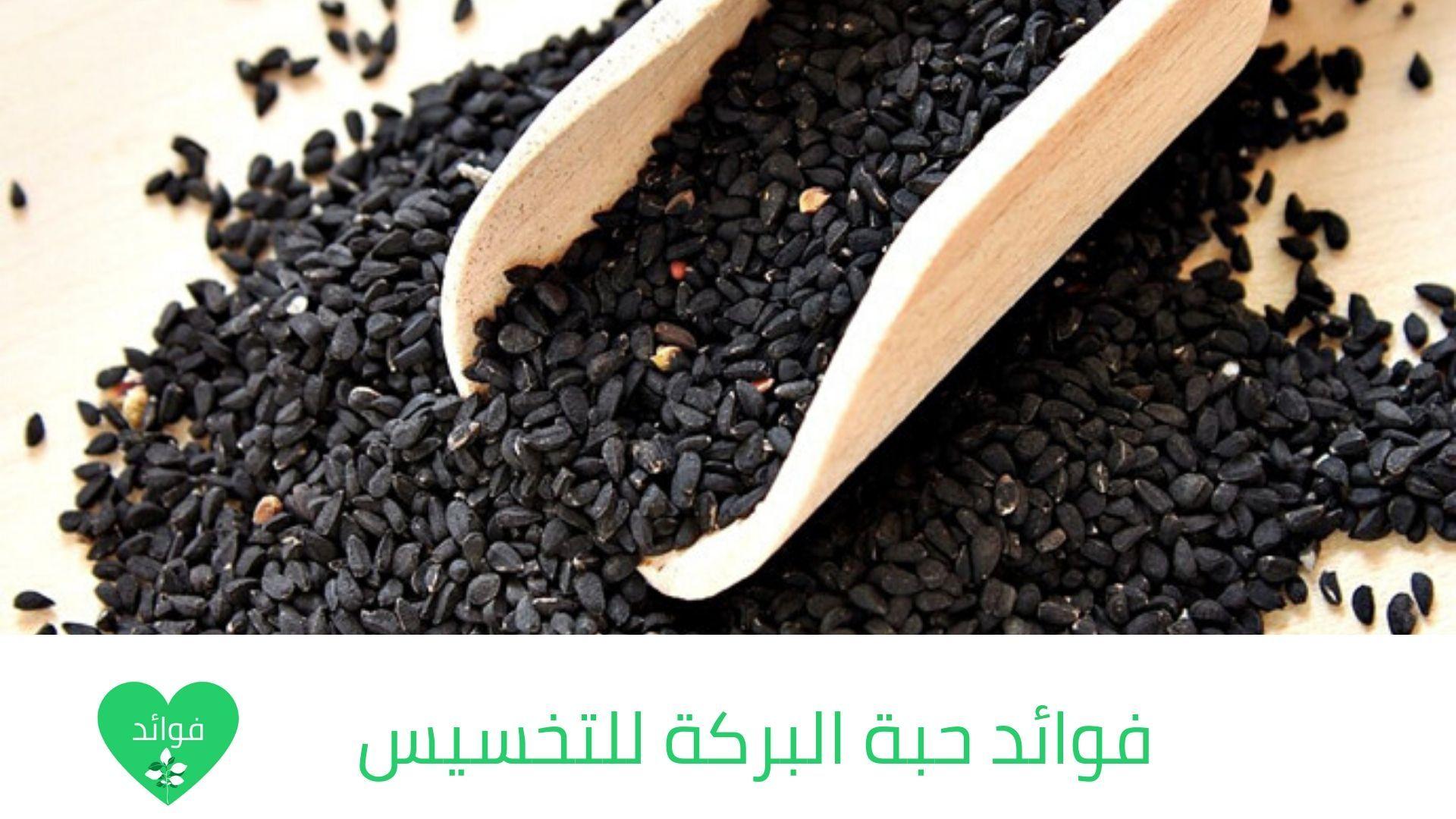 فوائد حبة البركة للتخسيس الحبة السوداء وتأثيرها المدهش علي رشاقتك Black Peppercorn Food Peppercorn