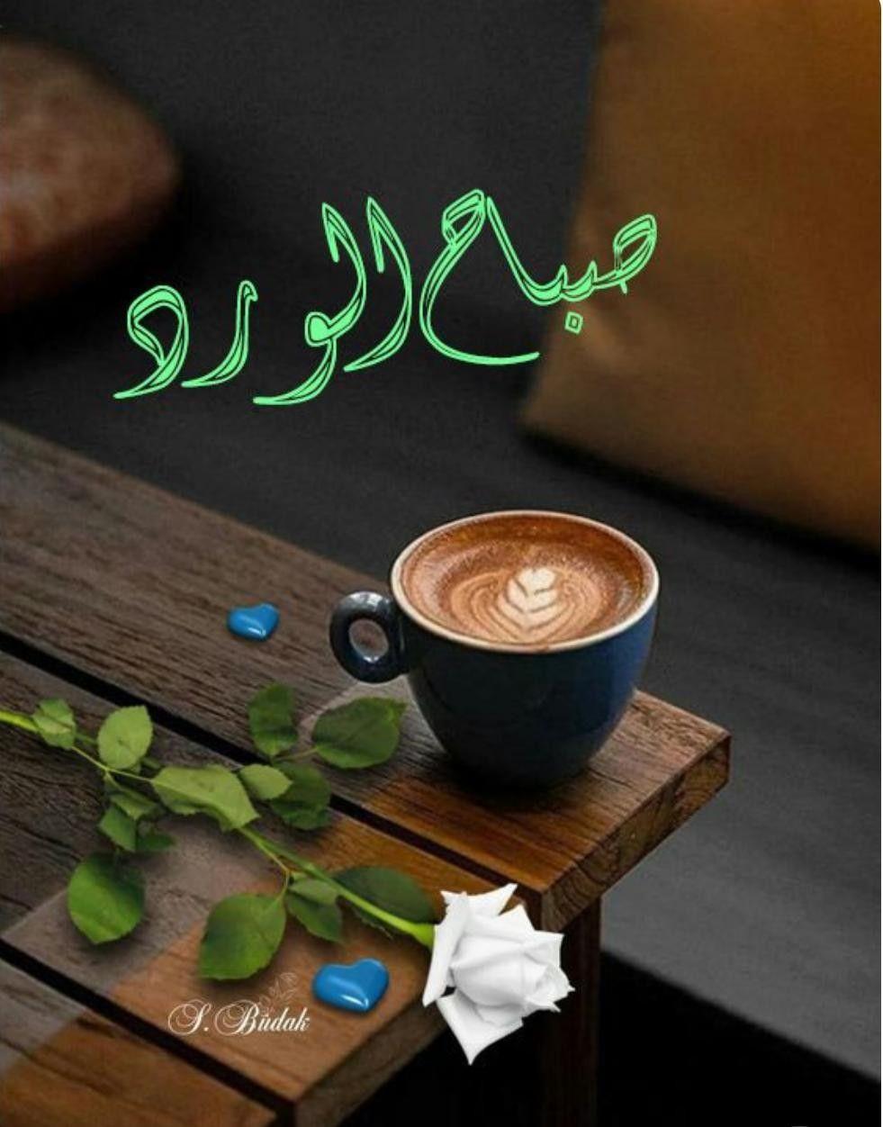 صباح الخيرات Good Morning Coffee Good Morning Coffee Gif Good Morning Greetings