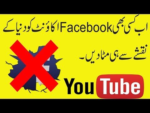 How to delete someones facebook account urduhindi 2017 more how to delete someones facebook account urduhindi 2017 more info on ccuart Gallery