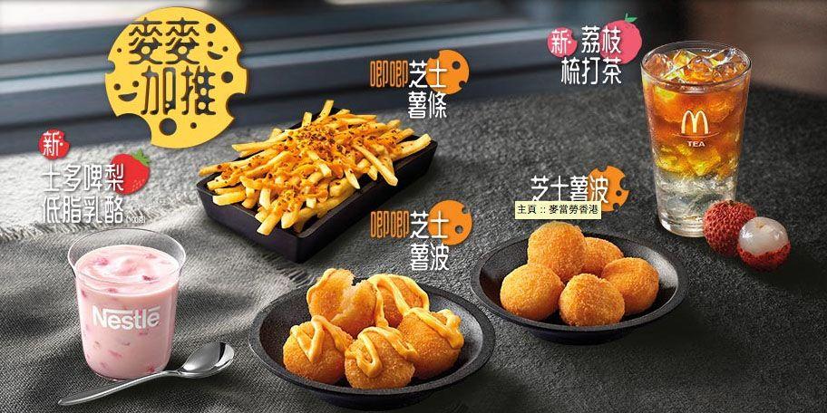 J Mcdonalds J Food Ads Food Food And Drink
