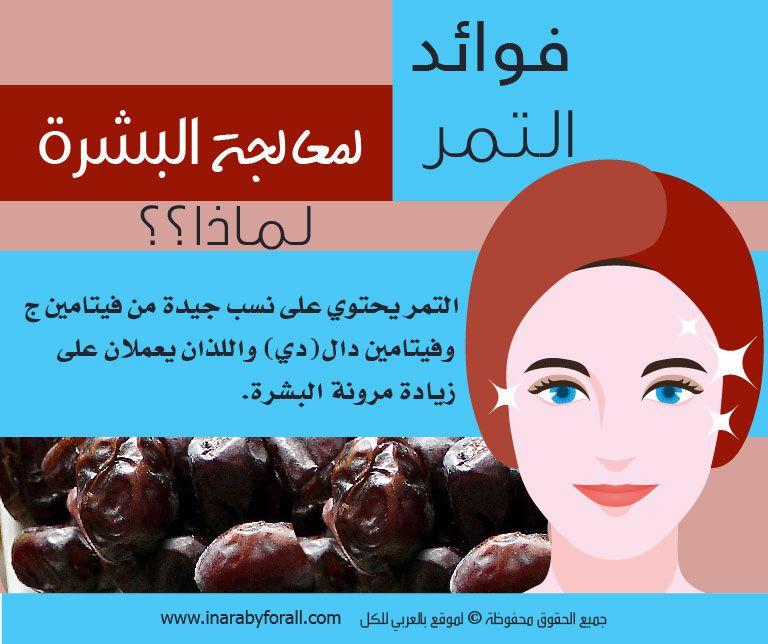 فوائد التمر لجسمك 2020 مع أحدث الدراسات والتمر لبشرتك ولشعرك ولطفلك بـ العربي Womens Health Health Oils