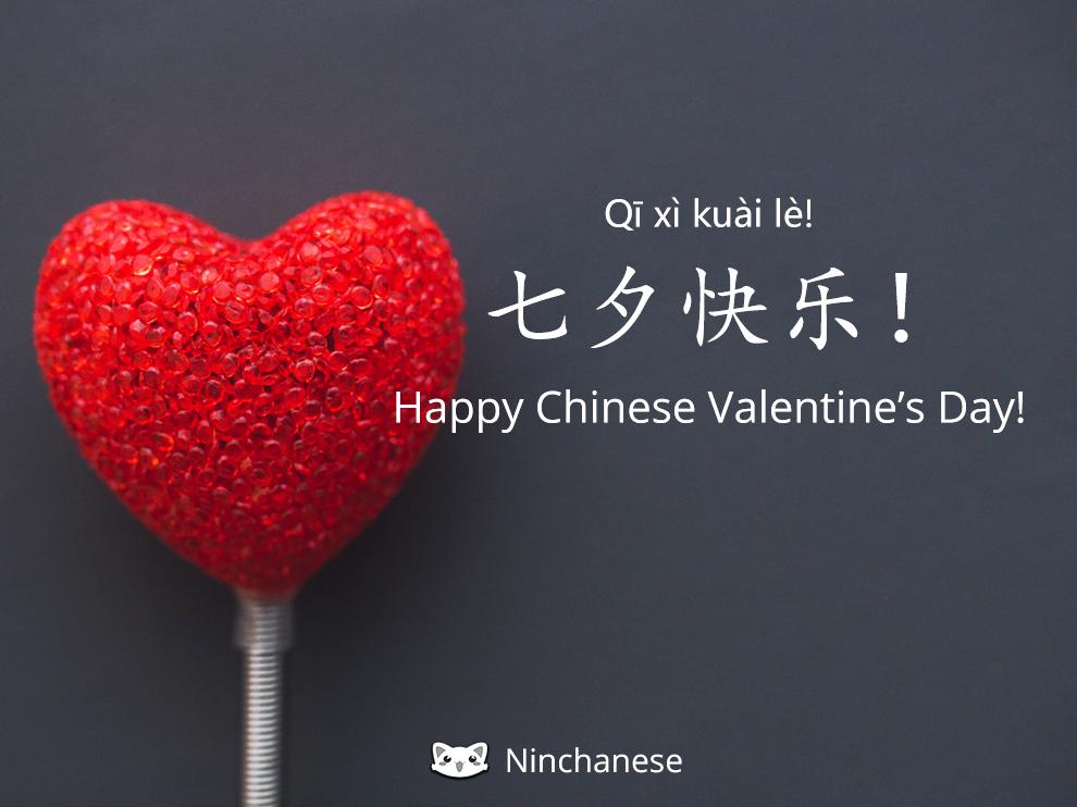 how to write happy valentine39s day in mandarin