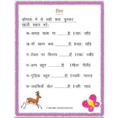 Hindi Ling Worksheet Fill In The Blanks 1 Grade 3 Hindi
