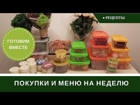 90654ac991fc Заготовка Еды на Неделю, ЧТОБ ОБЛЕГЧИТЬ СЕБЕ ЖИЗНЬ )   How to Plan Your  Weekly Meals - YouTube