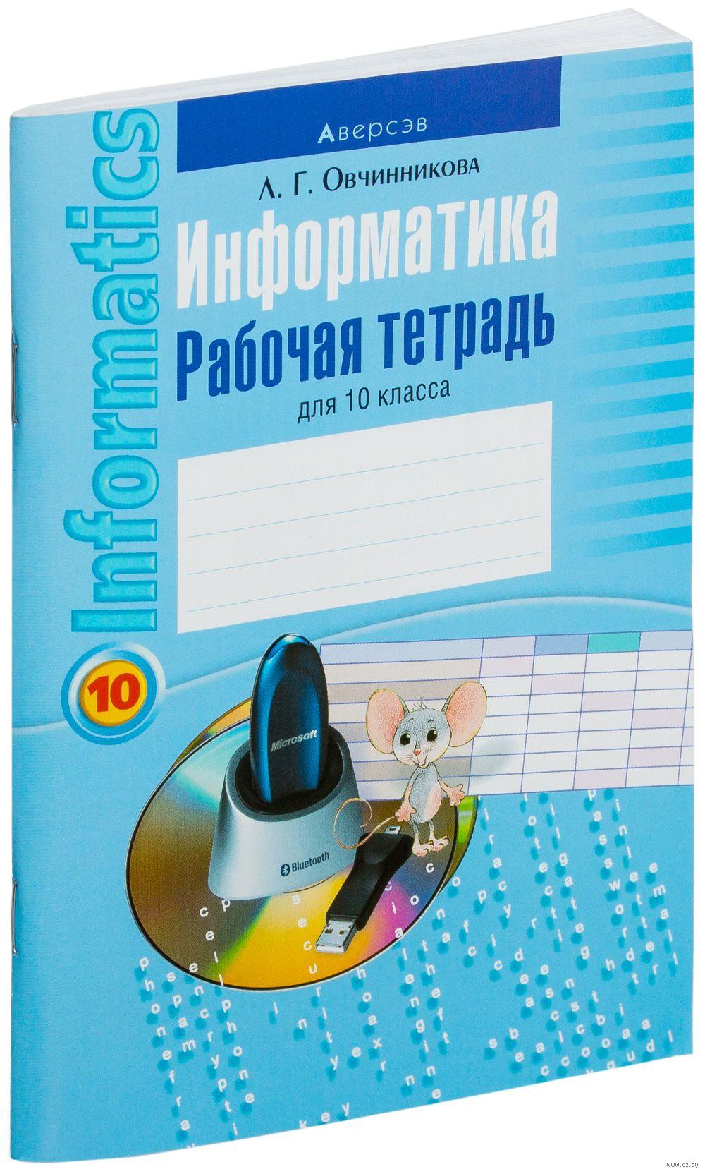 Решебник по русскому языку 6 класс скачать бесплатно бунеев бунеева комиссарова текучева