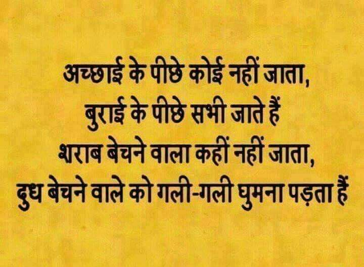 Pin by gopesh avasthi on Thought Hindi quotes, Quotes