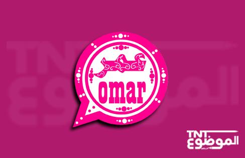 واتساب عمر الوردي الجديد Whatsapp Omar فكانت الميزة الوحيدة في الواتساب عمر الأحمر التي كانت تقدمها تقريبا هي القي Android Apps Free Download Free App App Logo