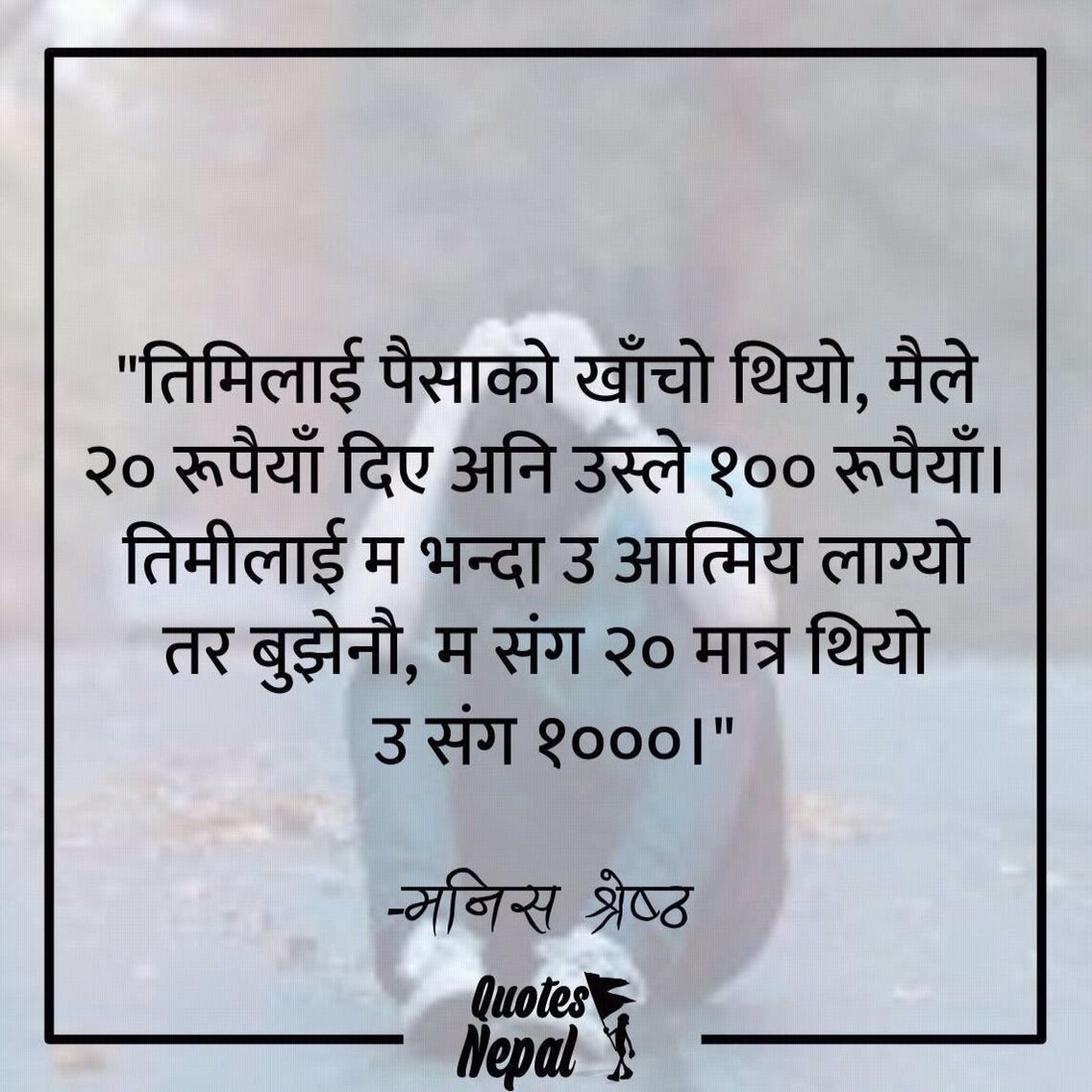 A Quote In Nepali (With Images)