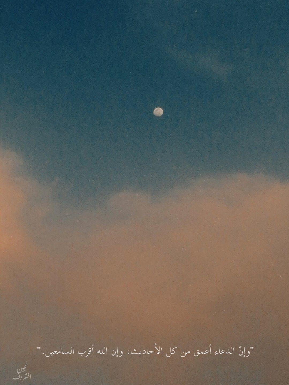 الله أقرب السامعين Islamic Inspirational Quotes Clouds Inspirational Quotes