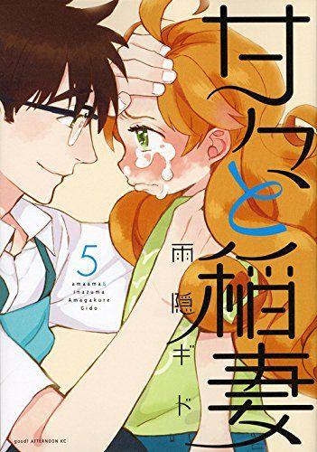 Amazon.co.jp: 甘々と稲妻(5) (アフタヌーンKC): 雨隠 ギド: 本
