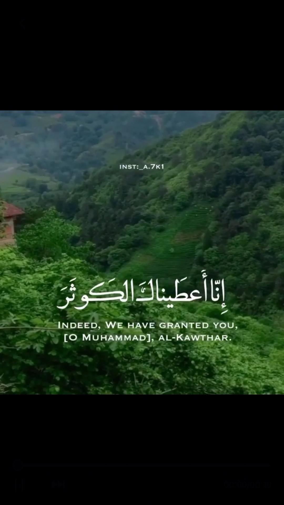 صوت جميل ما شاء الله Video Islamic Phrases Quran Islamic Quotes