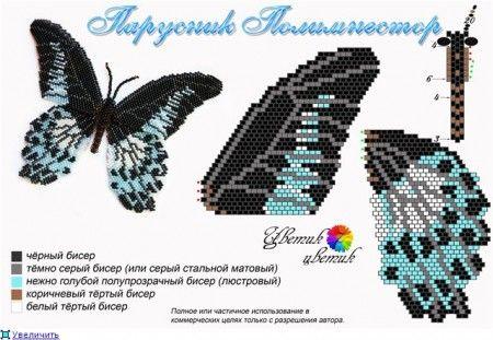 бабочка из бисера,схемы | Seed