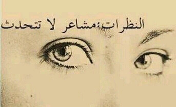 النظرات مشاعر لا تتحدث Calligraphy Arabic Calligraphy Art