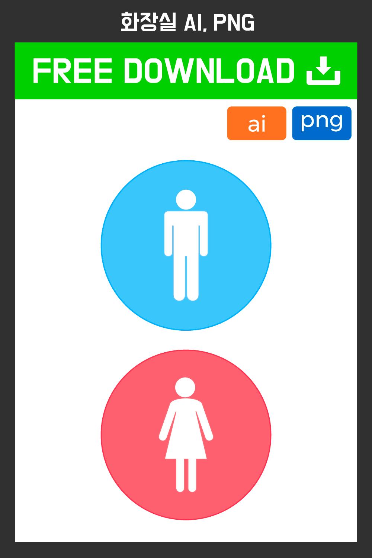 화장실 일러스트 Png Ai 무료 다운로드 화장실 일러스트레이션 아이콘