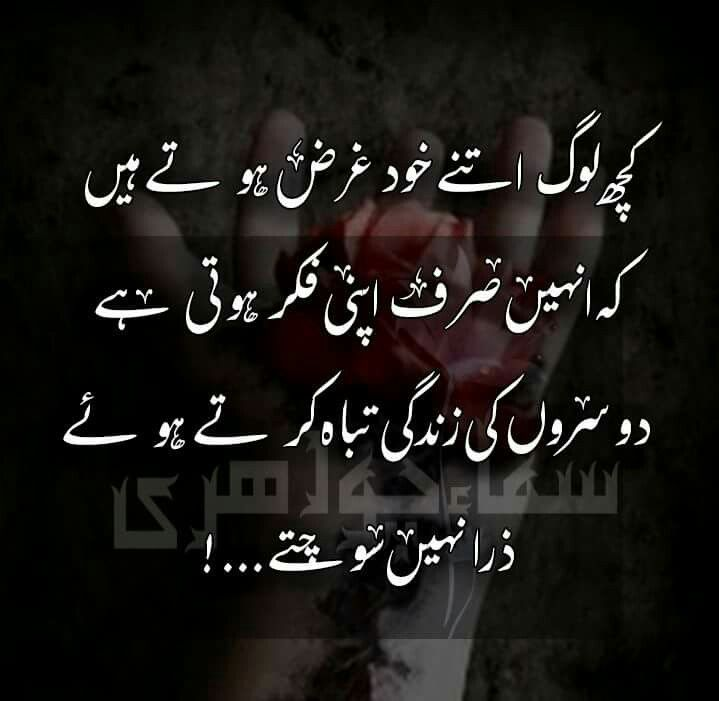 Selfish People Urdu Quotes And Saying Pinterest Urdu Quotes