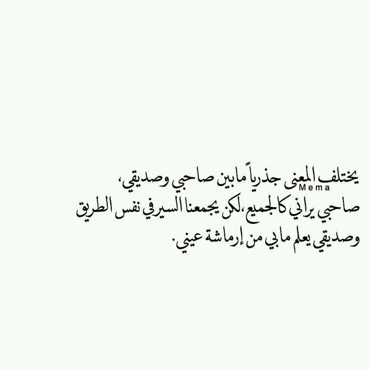 صديقتي أنتي أجمل شيء في حياتي Words Quotes Friends Quotes Cool Words