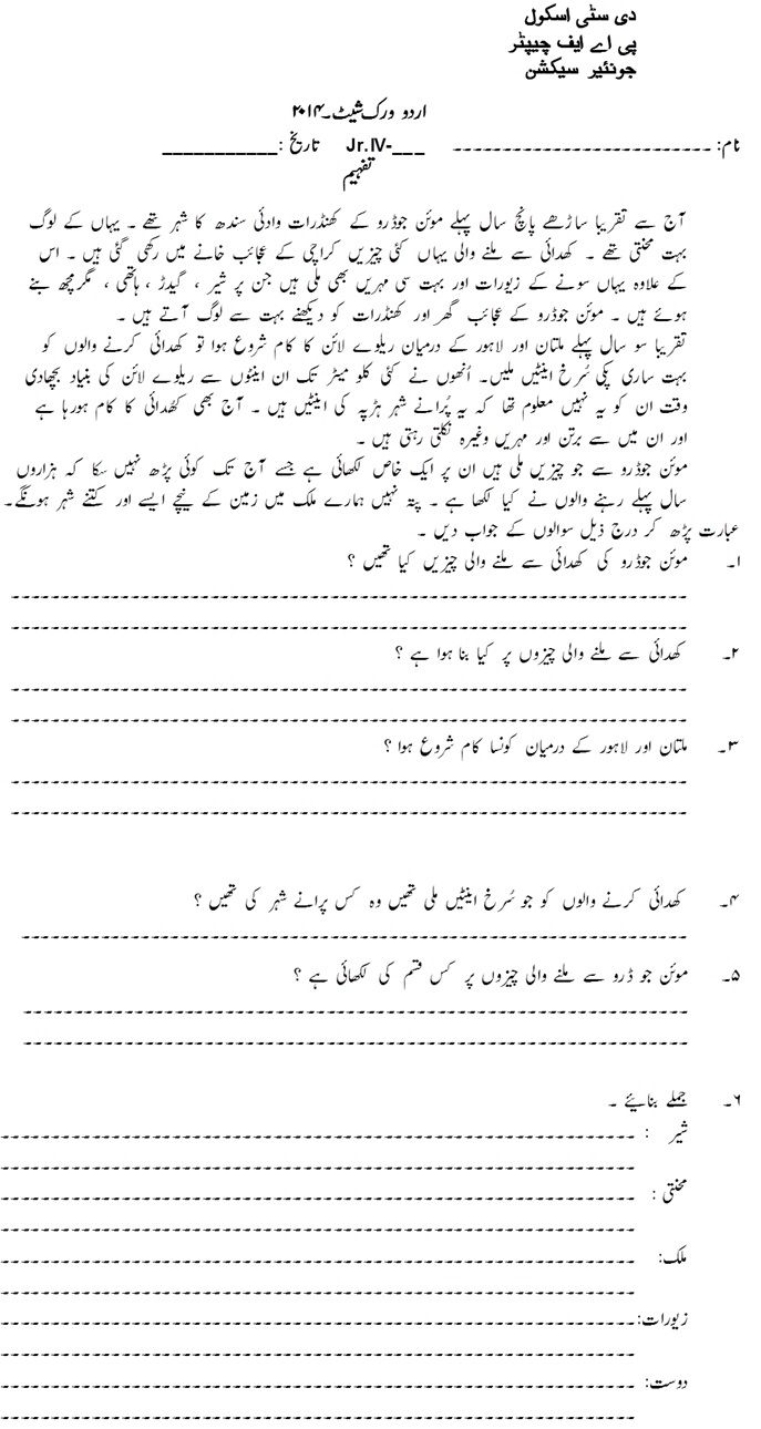 Class 4 Home Work / Worksheets | urdu learning | Worksheets