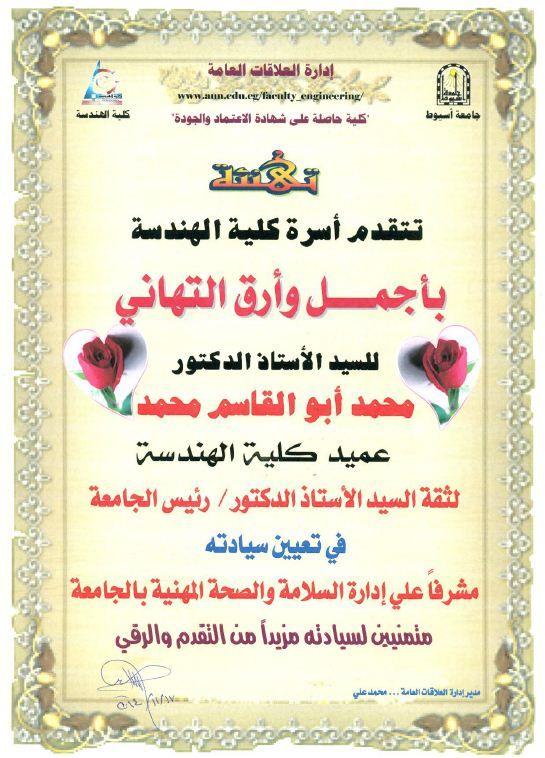 تهنئة من أسرة كلية الهندسة للأستاذ الدكتور محمد أبو القاسم محمد عميد الكلية University Faculties Engineering